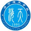 济宁海天职业培训学校