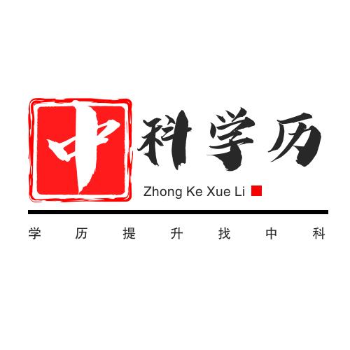 中科学历网