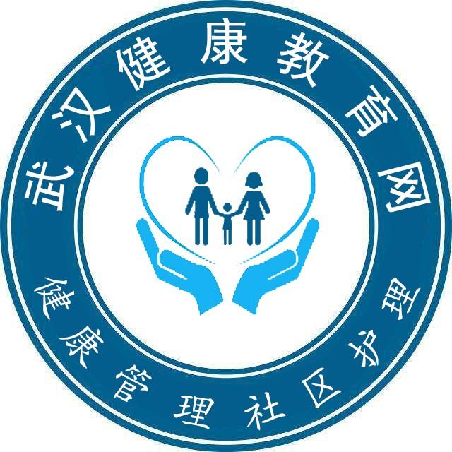 武汉健康教育网