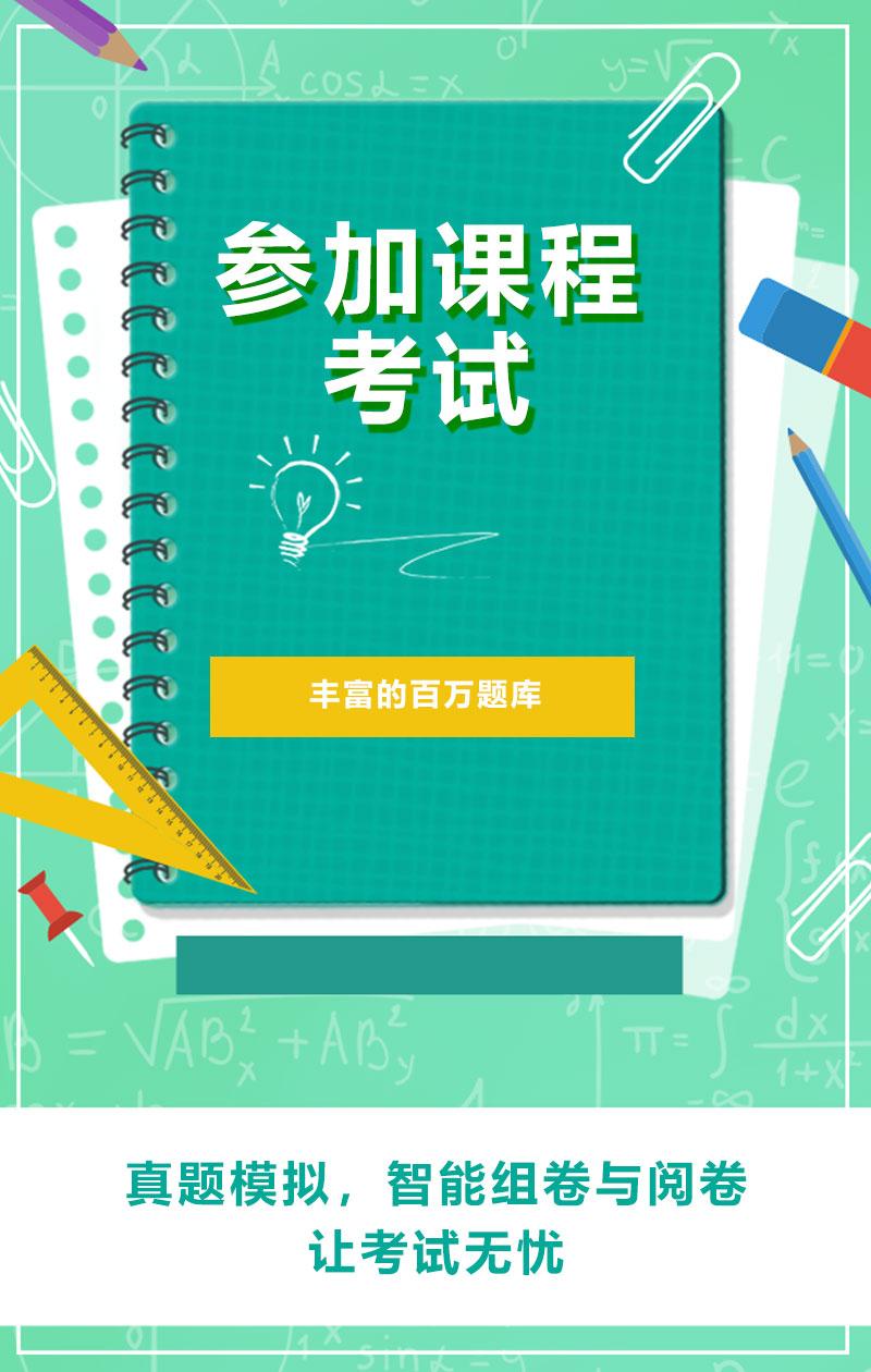 参加课程考试.jpg